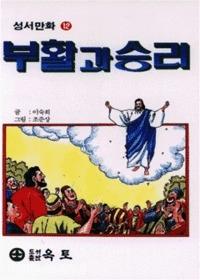 부활과 승리 - 성서만화12