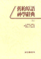구약원어 신학사전 : 킷텔 원어사전 (상 하 색인부 총3권)