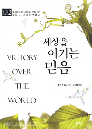 [개정판] 세상을 이기는 믿음 - 찰스 G. 피니 설교 시리즈 2