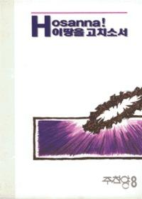 주찬양 8 - Hosanna 이땅을 고치소서 (악보)