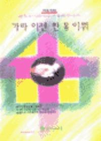 주숙일 작곡집 - 가라 이젠 한 몸 이뤄 (악보)