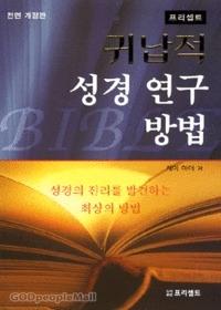 [개정판] 귀납적 성경연구 방법