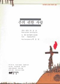 옹기장이 2 - 주의 귀한 사랑 (악보)