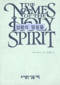 성령의 명칭들