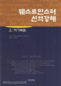 마가복음 - 웨스트민스터 신약강해 2