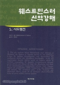 사도행전 - 웨스트민스터 신약강해 5