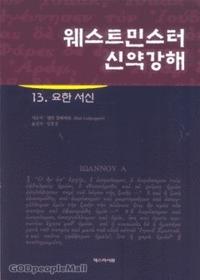 요한 서신 - 웨스트민스터 신약강해 13