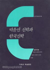 박윤선 신학과 한국신학 (연구시리즈 3)