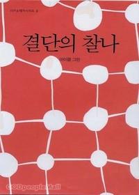 [개정판] 결단의 찰나 - IVP소책자 시리즈 3