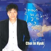 최인혁 6집 - 주께서 말씀하신 그 곳(CD)