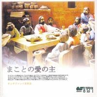 옹기장이 일본어 워십 - 제2집 참 사랑의 주 (CD)