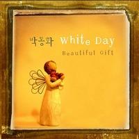 박동화 White Day - Beautiful Gift (CD)