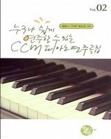 누구나 쉽게 연주할 수 있는 CCM 피아노연주곡집 Vol.2(악보)