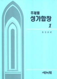주제별 성가합창 1 (악보)