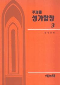주제별 성가합창 3 (악보)