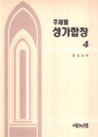 주제별 성가합창 4 (악보)
