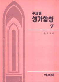 주제별 성가합창 7 (악보)