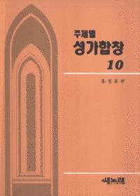 주제별 성가합창 10 (악보)