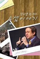 김요셉목사의 요셉이야기 (오디오 4CD) - first story