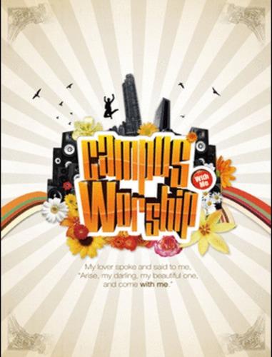 캠퍼스워십 Vol.6 - With me (CD  DVD)