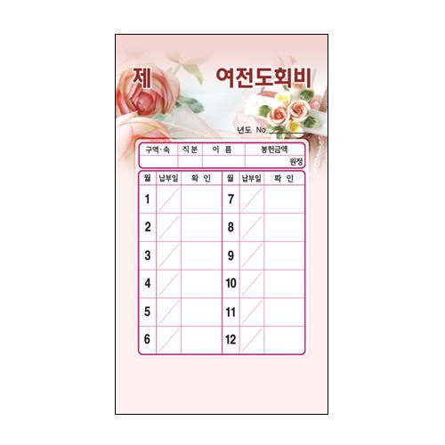 연간 스노우 여전도회 회비 헌금봉투 (7309/ 월별/ 1속 20매)