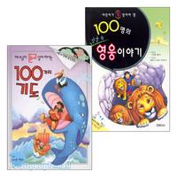 인피니스 어린이를 위한 100가지 시리즈 세트(전2권 CD)