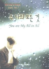 김성진 - 주 나의 모든 것 You Are My All in all (악보)