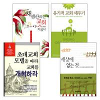 교회개척 지침서 추천 베스트(전4권)