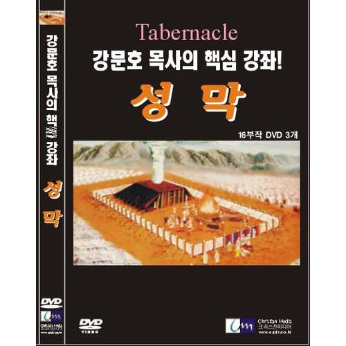 강문호목사의 성막 핵심강좌 - 성막 (DVD)