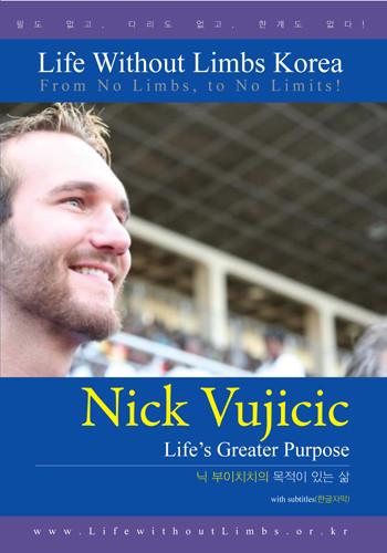 닉 부이치치 - 목적있는 삶(DVD)