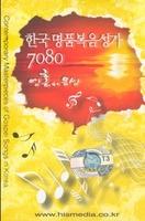 한국 명품 복음성가 7080(3TAPE)
