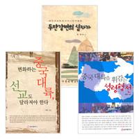 최민 목사 저서 세트(전3권)