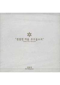 김동연 - 정결한 마음 주시옵소서 (CD)