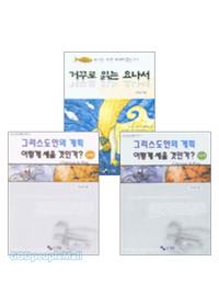 이진섭 교수 저서 세트(전3권)