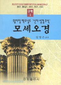 신자성경주석 - 모세오경 (구약1)