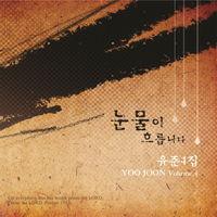 유준 4집 - 눈물이 흐릅니다 (CD)