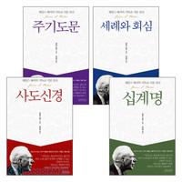 제임스 패커의 기독교 기본 진리 시리즈 세트(전4권)