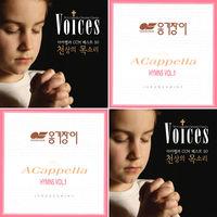 천상의 하모니 아카펠라 음반세트(4CD)