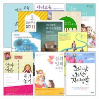 2013년 출간(개정)된 자녀양육 관련도서 세트(전17권)