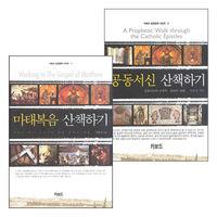 카보드 성경공부 시리즈 세트(전2권)