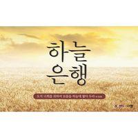 하늘은행 통장 (3개 1묶음) - 왕의 재정학교 #2931
