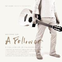 서동윤 - A Follower (CD)