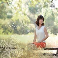 서소희 - 주님과 거닐다 (CD)