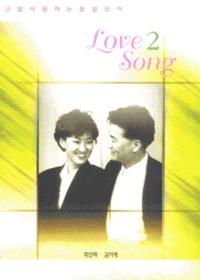 최인혁 김지애 - 러브송  Love Song 2 집 (악보)