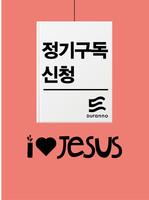 [영문판] 예수님이 좋아요 (I LOVE JESUS) : 저학년용 정기구독 (1년) - 해외2지역
