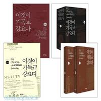 라은성 교수 기독교강요 연구 관련 세트(전4권)