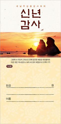 신년감사헌금봉투-3014 (1속 100장)