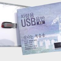 신나는 복음송 - 차량용 USB 음반 (4G) : 속독성경 (신구약) 포함