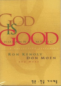 Ron Kenoly & Don Moen - 좋으신 하나님 (Tape)