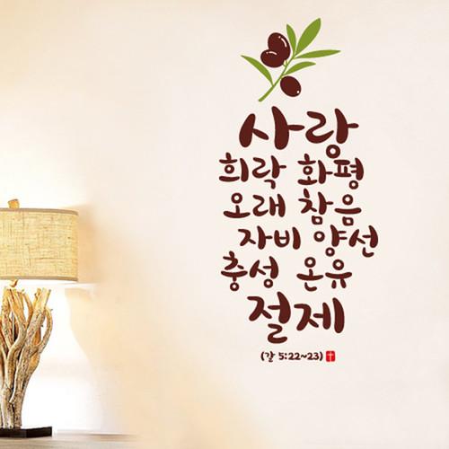 [말씀스티커]성령의 열매-II(갈라디아서 5:22~23)
